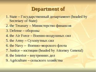 Department of 1. State – Государственный департамент (headed by Secretary of