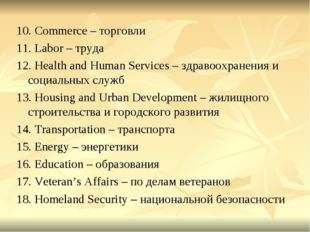 10. Commerce – торговли 11. Labor – труда 12. Health and Human Services – здр