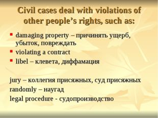 Civil cases deal with violations of other people's rights, such as: damaging
