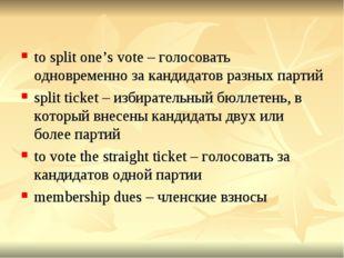 to split one's vote – голосовать одновременно за кандидатов разных партий spl