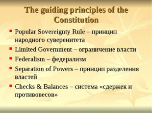 The guiding principles of the Constitution Popular Sovereignty Rule – принцип