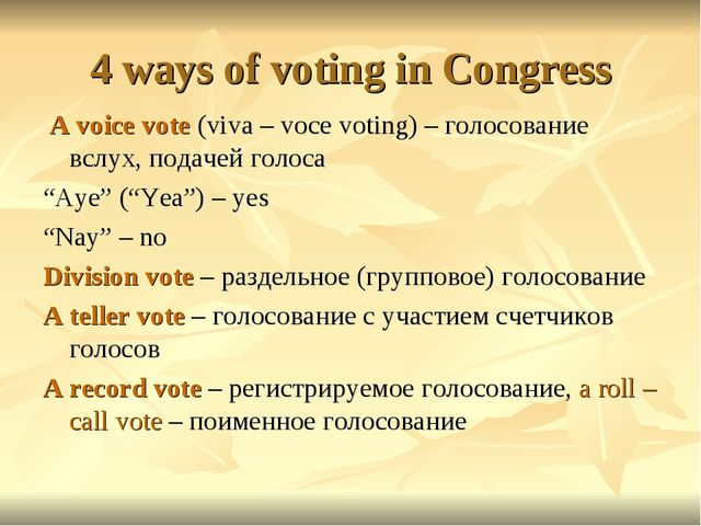 4 ways of voting in Congress A voice vote (viva – voce voting) – голосование...
