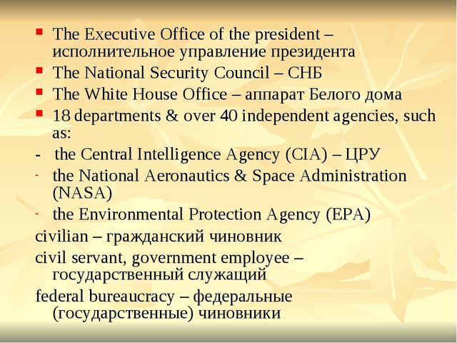 The Executive Office of the president – исполнительное управление президента...