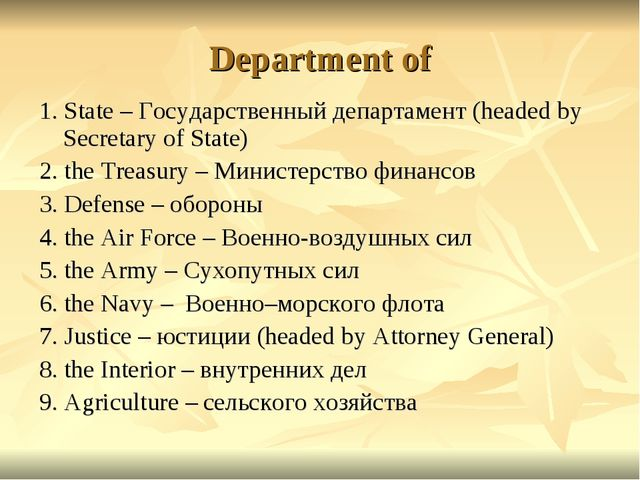 Department of 1. State – Государственный департамент (headed by Secretary of...