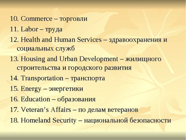 10. Commerce – торговли 11. Labor – труда 12. Health and Human Services – здр...