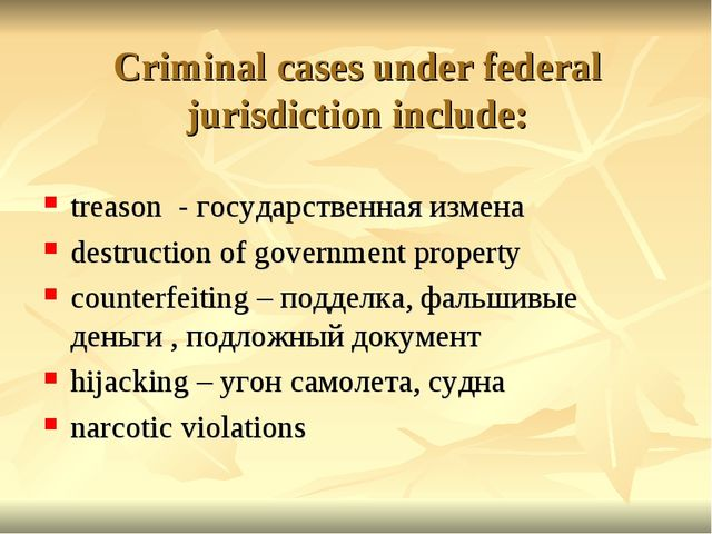 Criminal cases under federal jurisdiction include: treason - государственная...