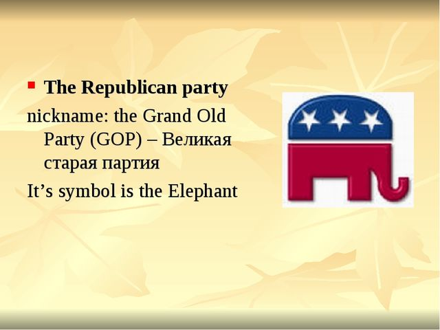 The Republican party nickname: the Grand Old Party (GOP) – Великая старая пар...