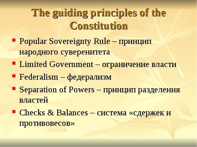 The guiding principles of the Constitution Popular Sovereignty Rule – принцип...
