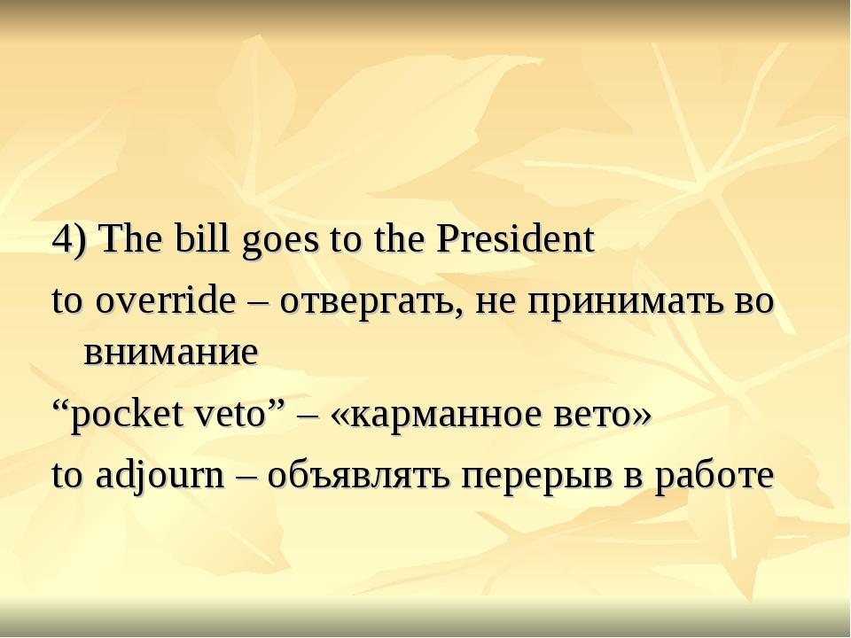 4) The bill goes to the President to override – отвергать, не принимать во в...