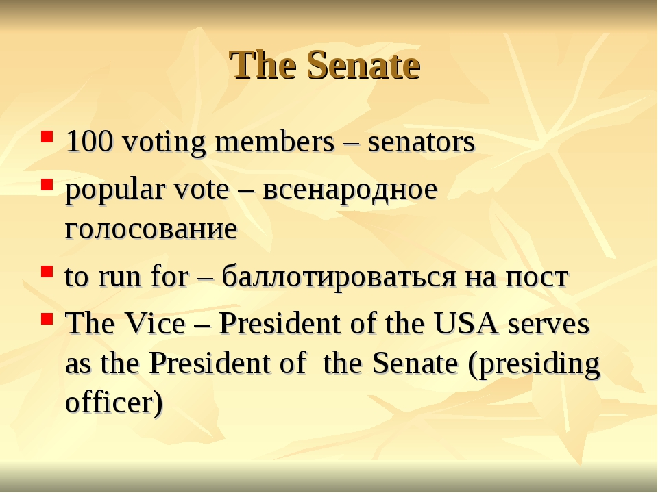 The Senate 100 voting members – senators popular vote – всенародное голосован...