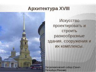Архитектура XVIII Искусство проектировать и строить разнообразные здания, соо