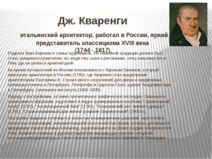 Дж. Кваренги итальянский архитектор, работал в России, яркий представитель кл
