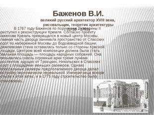 Баженов В.И. великий русский архитектор XVIII века, рисовальщик, теоретик арх