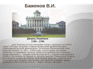 Баженов В.И. Дом Пашкова во всех описаниях города, изданных после 80-х годо