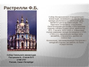 Растрелли Ф.Б. Собор Воскресенского Новодевичьего монастыря, возникшего на ме