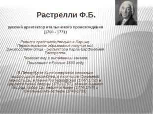 Растрелли Ф.Б. русский архитектор итальянского происхождения (1700 - 1771) Ро