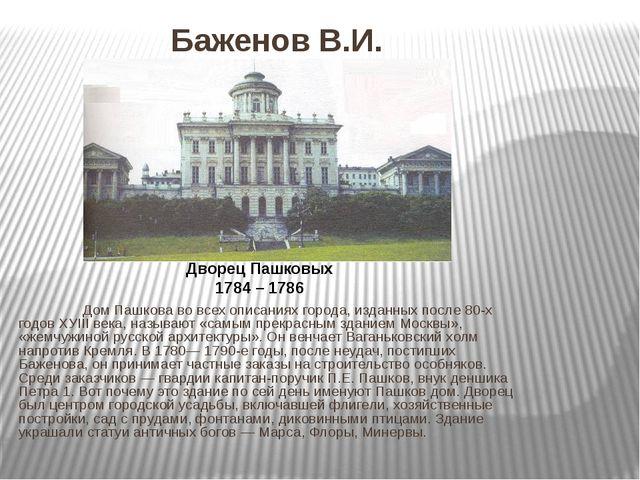 Баженов В.И. Дом Пашкова во всех описаниях города, изданных после 80-х годо...