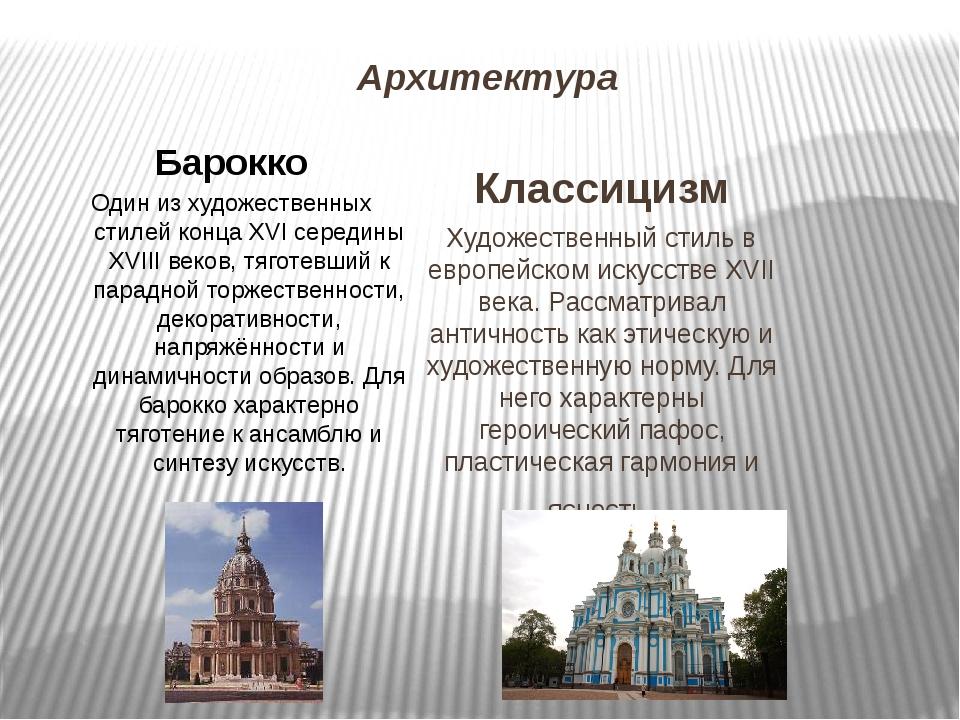 Архитектура Классицизм Художественный стиль в европейском искусстве XVII века...