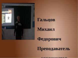 Гальцов Михаил Федорович Преподаватель – организатор ОБЖ МОУ «СОШ п. Липовски