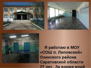 Я работаю в МОУ «СОШ п. Липовский» Озинского района Саратовской области 27 л