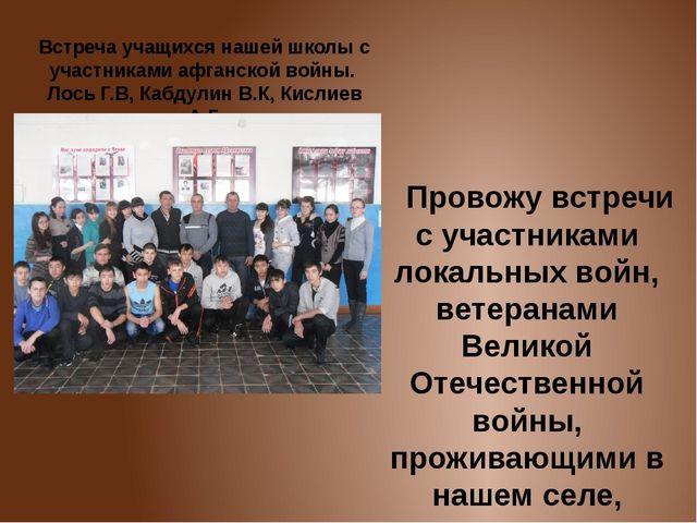 Встреча учащихся нашей школы с участниками афганской войны. Лось Г.В, Кабдули...