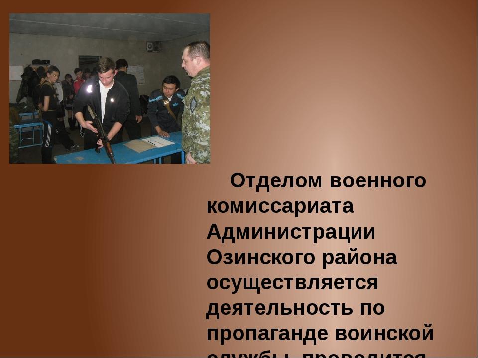 Отделом военного комиссариата Администрации Озинского района осуществляется...