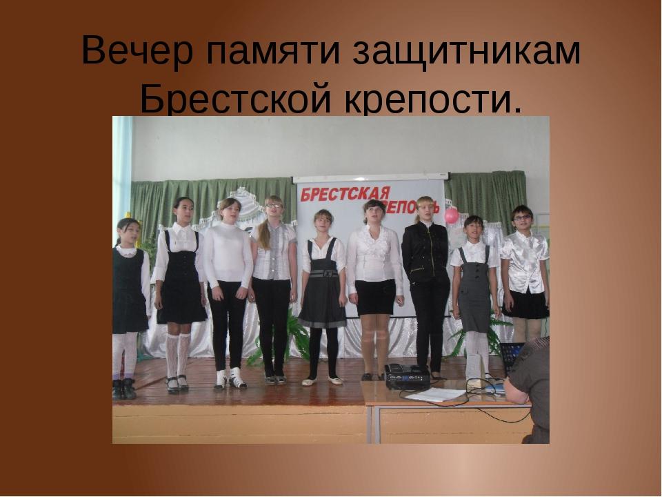 Вечер памяти защитникам Брестской крепости.