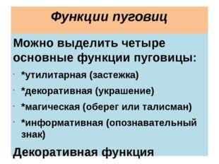 Функции пуговиц Можно выделить четыре основные функции пуговицы: *утилитарная