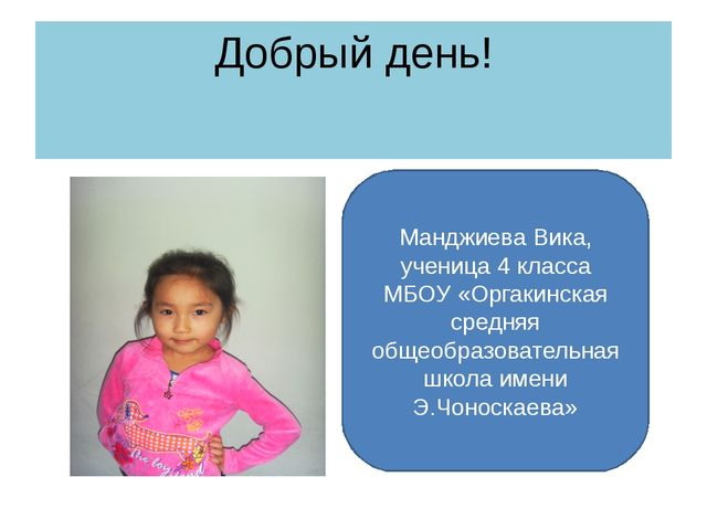 Добрый день! Манджиева Вика, ученица 4 класса МБОУ «Оргакинская средняя общео...