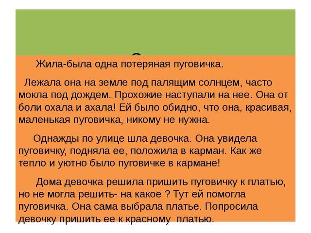 Сказка «История об одной пуговичке» Жила-была одна потеряная пуговичка. Лежа...