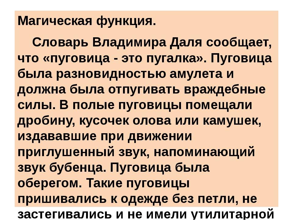 Магическая функция. Словарь Владимира Даля сообщает, что «пуговица - это пуга...
