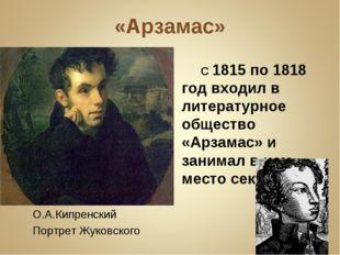 «Арзамас» О.А.Кипренский Портрет Жуковского С С 1815 по 1818 год входил в лит