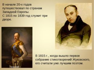 В начале 20-х годов путешествовал по странам Западной Европы. С 1815 по 1839