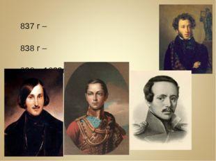 1837 г – 1838 г – 1838 – 1839гг -