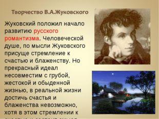 Жуковский положил начало развитию русского романтизма. Человеческой душе, по