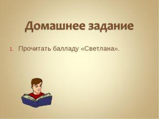 Прочитать балладу «Светлана».