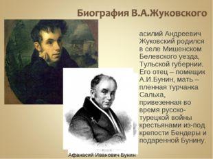 Василий Андреевич Жуковский родился в селе Мишенском Белевского уезда, Тульск