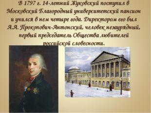 В 1797 г. 14-летний Жуковский поступил в Московский Благородный университетск