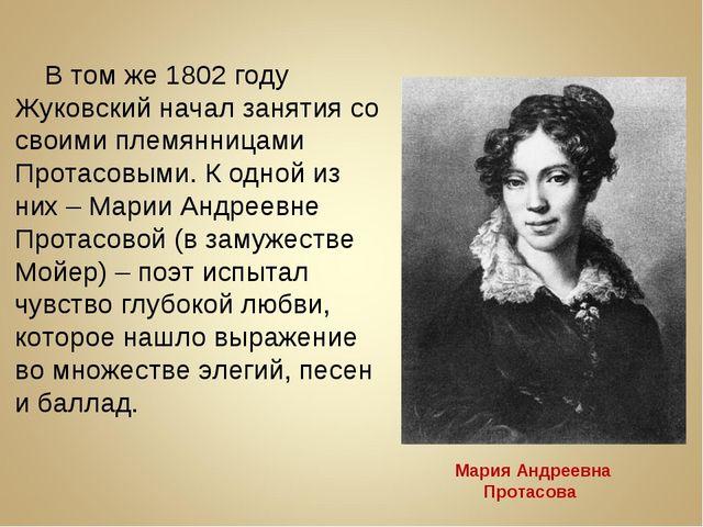 В том же 1802 году Жуковский начал занятия со своими племянницами Протасовым...