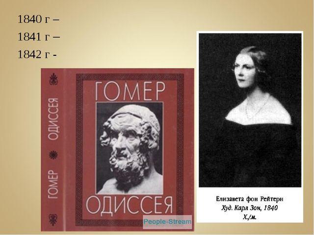 1840 г – 1841 г – 1842 г -