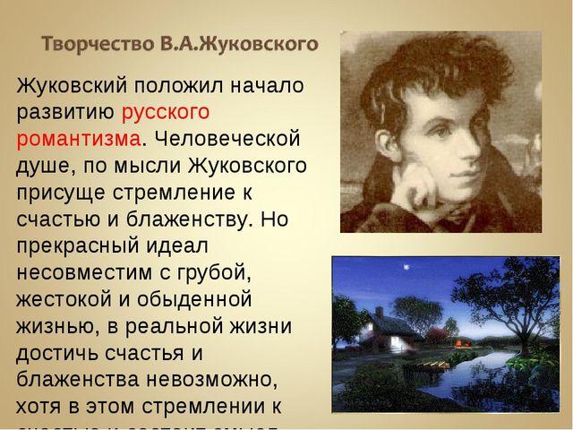 Жуковский положил начало развитию русского романтизма. Человеческой душе, по...