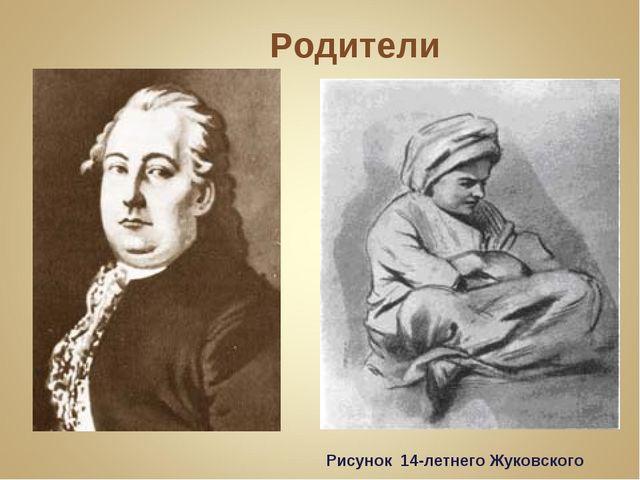 Рисунок 14-летнего Жуковского Родители