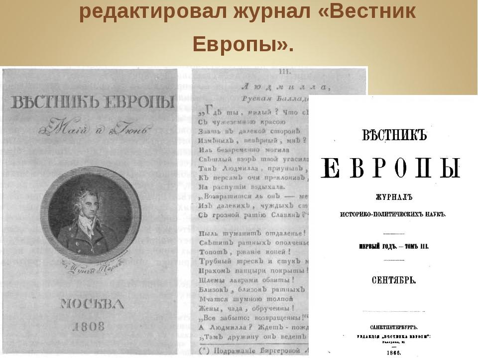 В 1808 – 1810 гг. Жуковский редактировал журнал «Вестник Европы».