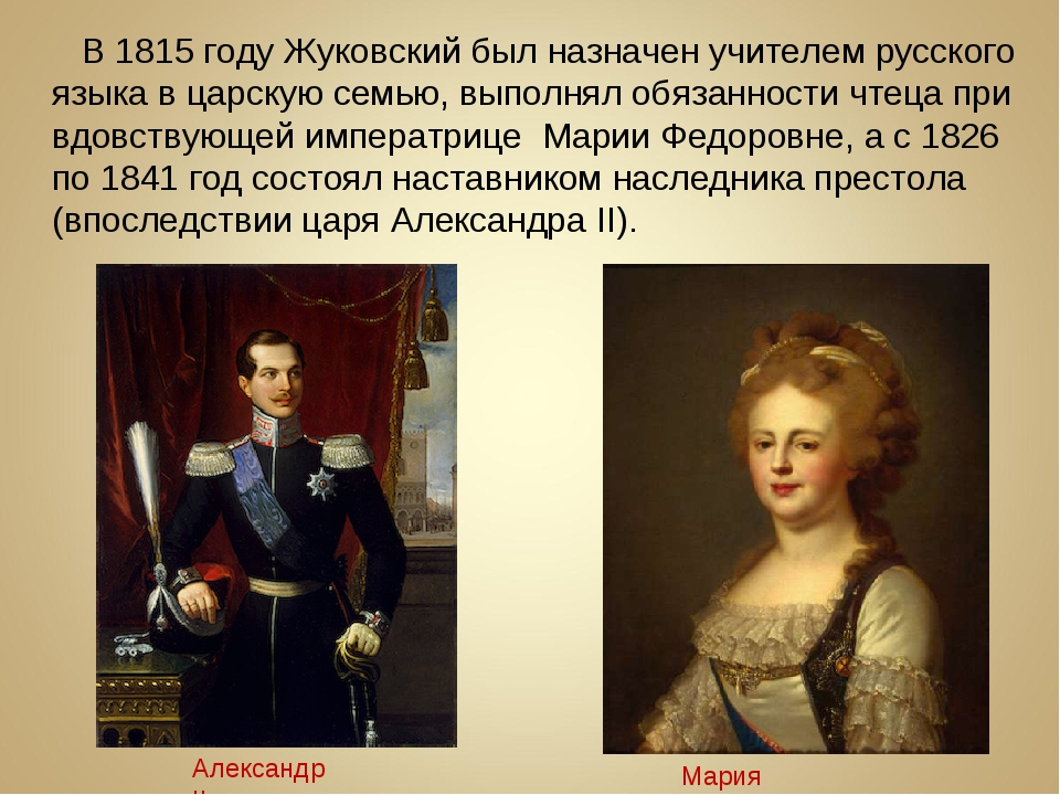В 1815 году Жуковский был назначен учителем русского языка в царскую семью,...