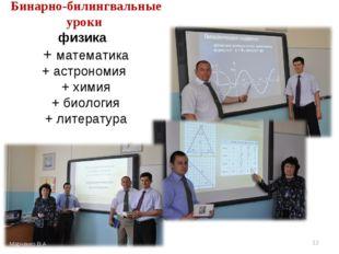 Бинарно-билингвальные уроки физика + математика + астрономия + химия + биолог