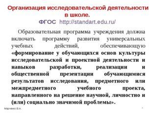 Требования ФГОС http://standart.edu.ru/ Образовательная программа учреждения