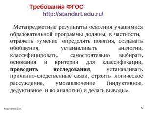 Требования ФГОС http://standart.edu.ru/ Метапредметные результаты освоения уч