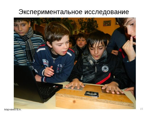 Экспериментальное исследование * Марченко В.А.