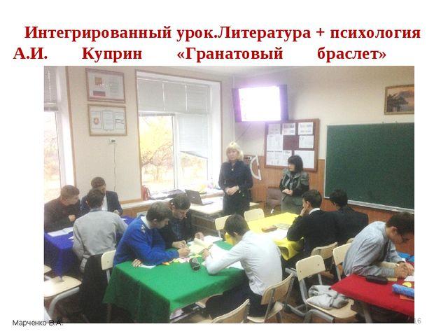 Интегрированный урок.Литература + психология А.И. Куприн «Гранатовый браслет»...