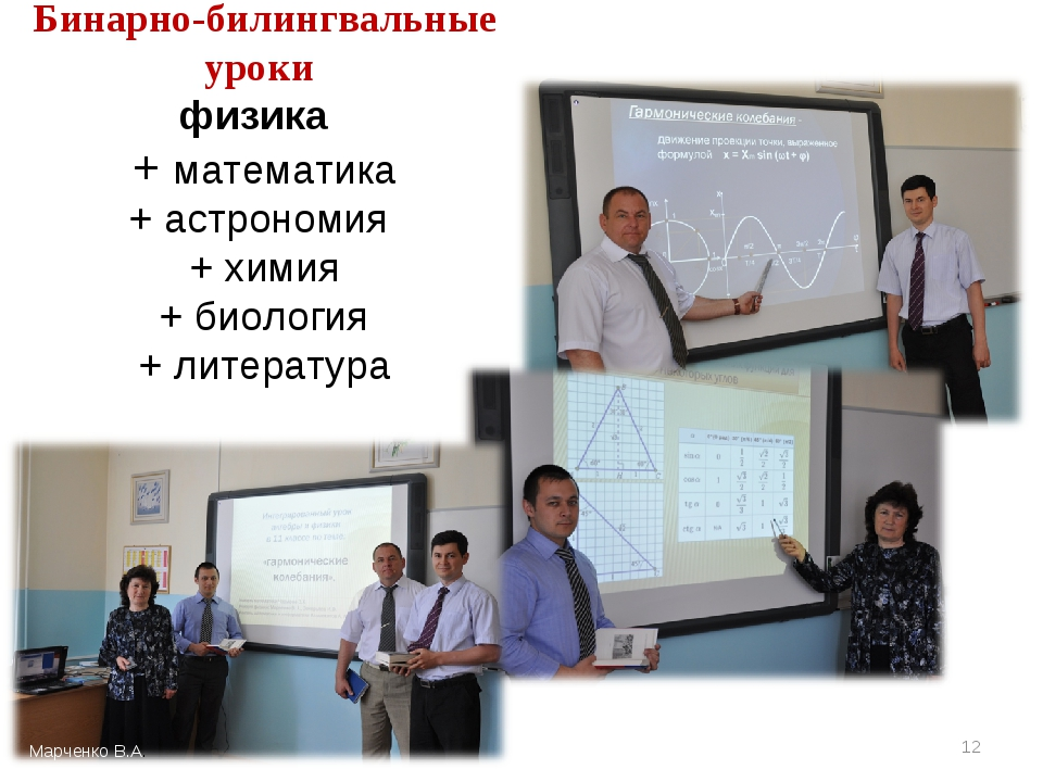Бинарно-билингвальные уроки физика + математика + астрономия + химия + биолог...
